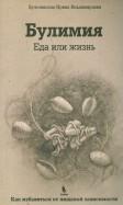 Ирина Кульчинская: Булимия. Еда или жизнь. Первое практическое руководство по избавлению от пищевой зависимости
