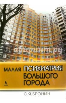 Малая психиатрия большого города - Самуил Бронин