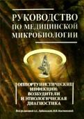Арсланова, Бабин, Батуро: Руководство по медицинской микробиологии. Книга 3. Том первый. Оппортунистические инфекции