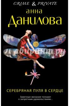 Серебряная пуля в сердце - Анна Данилова