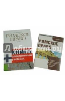 Купить Иван Новицкий: Римское право. Учебник (+CD) ISBN: 978-5-406-04292-2