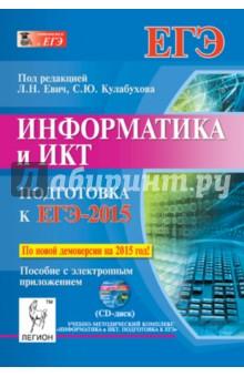 Информатика и ИКТ. Подготовка к ЕГЭ-2015. (+CD) - Людмила Евич