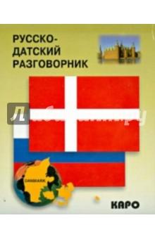 Русско-датский разговорник - Ю. Белавина