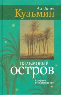 Альберт Кузьмин - Пальмовый остров: сборник стихотворений обложка книги