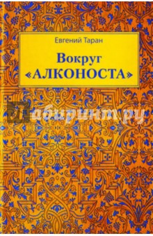 Вокруг Алконоста - Евгений Таран