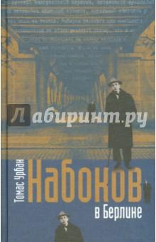 Набоков в Берлине - Томас Урбан