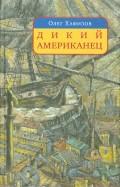 Олег Хафизов: Дикий американец. Авантюрный роман о графе Федоре Толстом