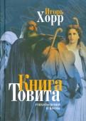 Игорь Хорр: Книга Товита. Стихотворения и поэмы