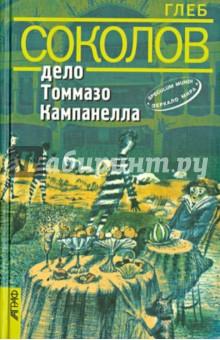 Дело Томмазо Кампанелла - Глеб Соколов