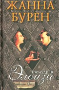 Жанна Бурен - Премудрая Элоиза обложка книги