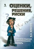 Виктор Власов: Оценки, решения, риски. Принятие решений с минимизацией потерь