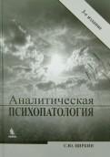 Сергей Циркин: Аналитическая психопатология