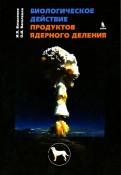 Василенко, Василенко: Биологическое действие продуктов ядерного деления