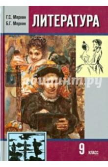 учебник литература 9 класс онлайн