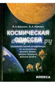 Космическая одиссея. Занимательная олимпиада по астрономии, физике Земли, физике Космоса, полёта - Камин, Камин