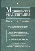 Василий Боголюбов: Медицинская реабилитация. Книга 3