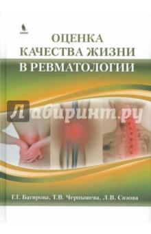 Оценка качества жизни в ревматологии - Багирова, Чернышева, Сизова