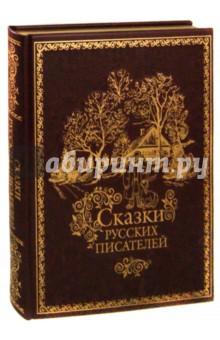 Сказки русских писателей (кожа)