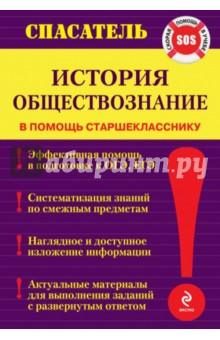 Купить Геннадий Дедурин: История, обществознание ISBN: 978-5-699-76826-4