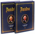 Йозеф Гайдн: Клавирные сонаты. Уртекст. В 2-х томах