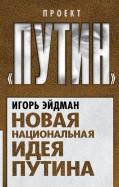 Игорь Эйдман: Новая национальная идея Путина