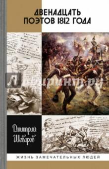 Купить Дмитрий Шеваров: Двенадцать поэтов 1812 года ISBN: 978-5-235-03700-7