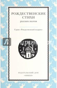 Рождественские стихи русских поэтов
