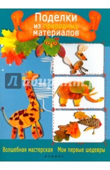 Купить Анна Деревянко: Поделки из природных материалов ISBN: 978-5-222-23510-2