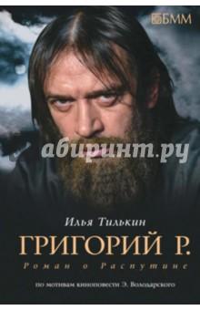 Григорий Р. Роман о Распутине - Илья Тилькин