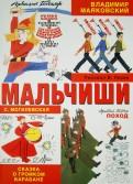 Маяковский, Гайдар - Мальчиши обложка книги