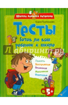 Купить Елена Плотникова: Тесты. Готов ли ваш ребенок к школе ISBN: 978-617-7151-32-5