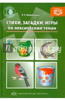 Купить Наталия Кнушевицкая: Стихи, загадки, игры по лексическим темам. ФГОС ISBN: 9785898149833