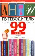 Роман Арбитман - Антипутеводитель по современной литературе. 99 книг, которые не надо читать обложка книги