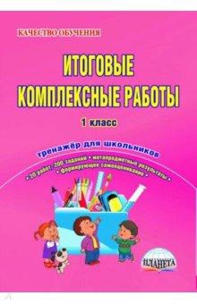 Книга Итоговые комплексные работы класс Тетрадь для  Пономарева Карышева Итоговые комплексные работы 1 класс Тетрадь для обучающихся ФГОС