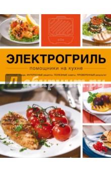Купить Электрогриль ISBN: 978-5-699-72940-1