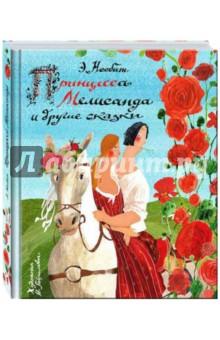 Принцесса Мелисанда и другие сказки - Эдит Несбит