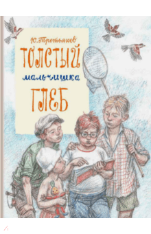 Юрий Третьяков - Толстый мальчишка Глеб