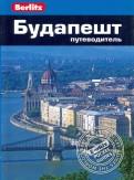 Пол Мерфи: Будапешт. Путеводитель