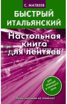 Купить Сергей Матвеев: Быстрый итальянский. Настольная книга для лентяев ISBN: 978-5-17-087592-4