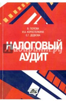 Налоговый аудит - Попова, Дедкова, Коростелкина