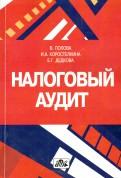 Попова, Дедкова, Коростелкина - Налоговый аудит обложка книги