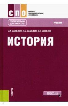 Купить Шевелев, Самыгин, Самыгин: История (СПО). Учебник ISBN: 978-5-406-04311-0