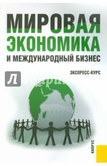 Мировая экономика и международный бизнес. Экспресс-курс - Поляков, Щенин
