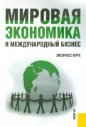 Поляков, Щенин: Мировая экономика и международный бизнес. Экспресс-курс