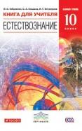 Остроумов, Сладков: Естествознание.10 класс. Базовый уровень. Книга для учителя. Вертикаль. ФГОС