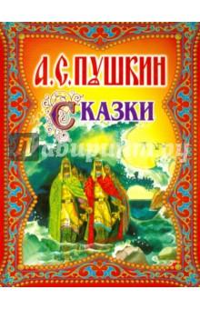 Купить Александр Пушкин: Сказки ISBN: 978-5-4451-0405-6