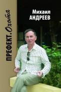Михаил Андреев: Префект. Охота. Стихи. Проза. Критика