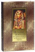 Петр Гнедич: История искусств. Зодчество, живопись, ваяние. От Древнего Египта до средневековой Европы (шелк)