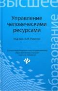 Руденко, Самыгин, Дюжиков: Управление человеческими ресурсами. Учебное пособие