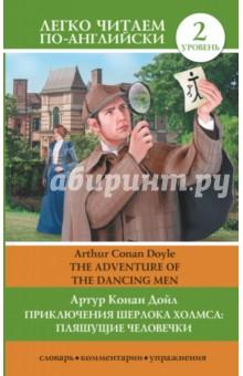 Приключения Шерлока Холмса. Пляшущие человечки - Артур Дойл